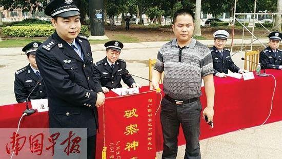 受害人赠送锦旗感谢警方。