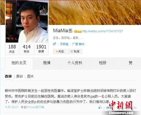 图为网友发出的关于柳州市中医院护士被打帖子。 网络截图