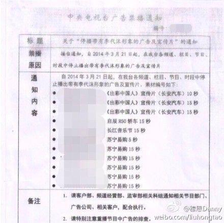 网传央视下发通知,禁播李代沫广告