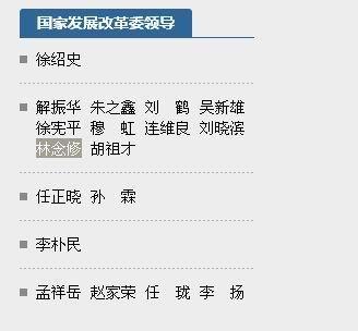 国家发改委网站截图