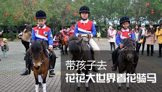 带孩子去花花大世界看花骑马