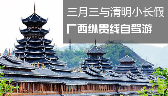 三月三与清明小长假 广西纵贯线自驾游