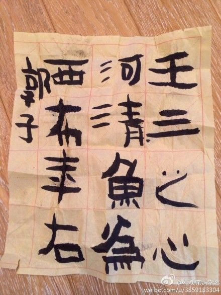 石头写的毛笔字