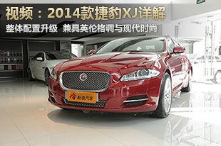 视频:2014款捷豹XJ高清详解
