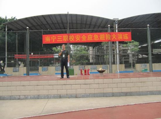 南宁市第三职业技术学校
