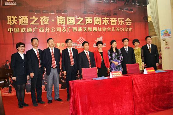 广西联通与广西演艺集团战略合作签约仪式现场。