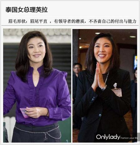 泰国女总理英拉