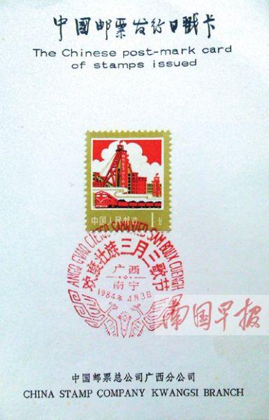 """1984年中国邮票总公司广西分公司发行""""三月三""""歌节日戳卡一枚。网友 """"笨懒齐全""""供图"""