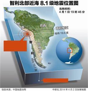 智利北部地震示意图