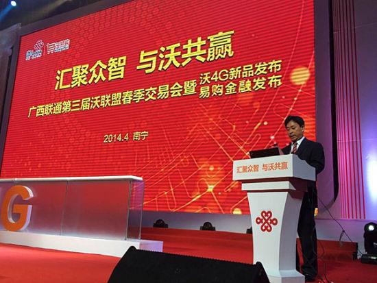 中国联通广西分公司总经理鲁东亮讲话