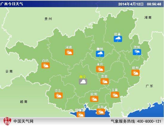 4月12日,广西壮族自治区天气预报