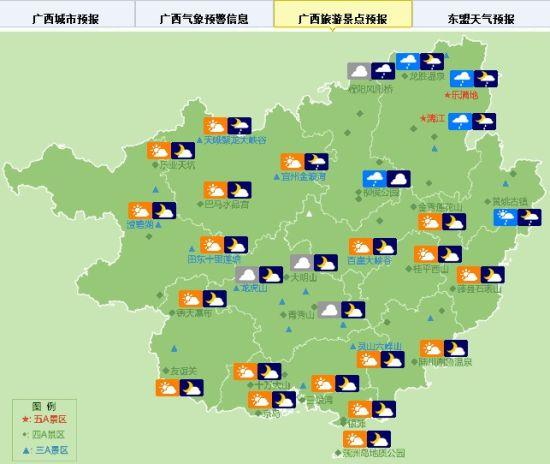 4月12日广西壮族自治区景区天气预报