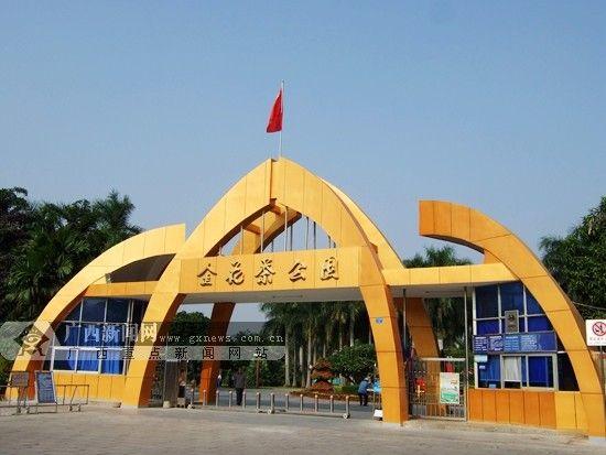 金花茶公园东门。广西新闻网通讯员 王敏摄