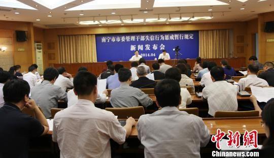4月11日,南宁市出台《市委管理干部失信行为惩戒暂行规定》。 杨志雄 摄