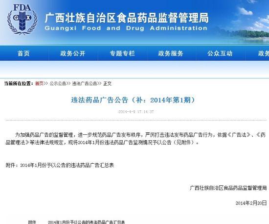 广西食品药品监督管理局曝光违法药品广告