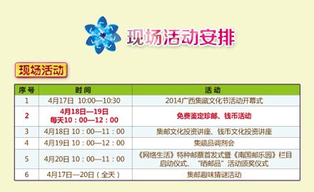 广西集藏文化节现场活动安排