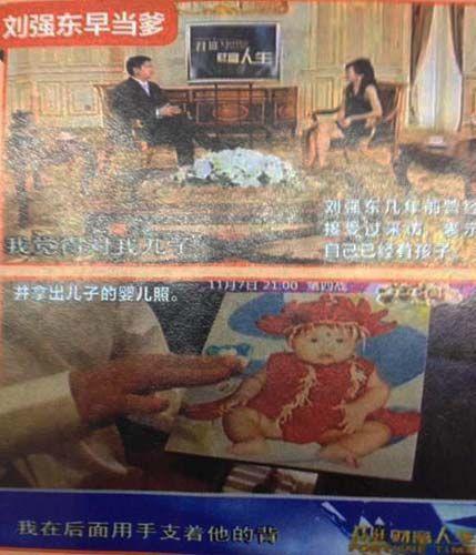 刘强东几年前接受电视采访,表示自己有儿子