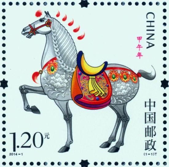 《甲午年》特种邮票。