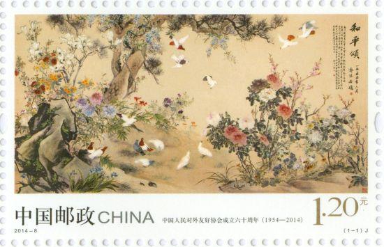 《中国人民对外友好协会成立六十周年》纪念邮票。