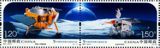 《中国首次落月成功纪念》邮票。