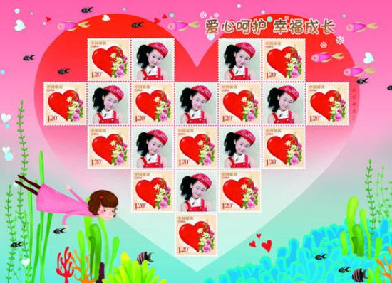 图一:广西邮政《爱》个性化邮票