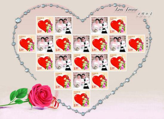图二:广西邮政《爱》个性化邮票
