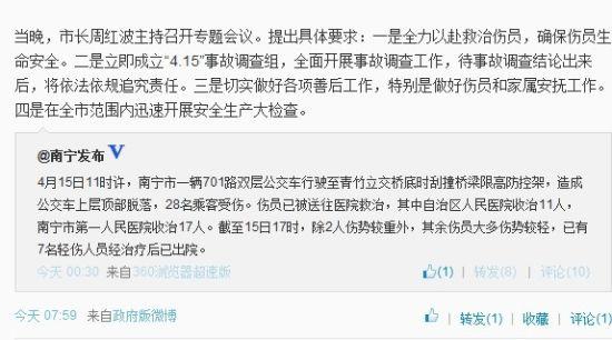 """南宁市委宣传部官方微博截图,南宁市4月15日晚成立""""4·15""""事故调查组。"""