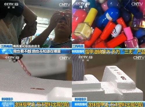 """央视曝光""""三无""""有毒指甲油"""
