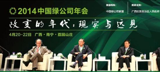 2014中国绿公司年会将于4月20日至22日在广西南宁举行。
