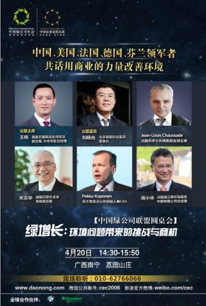 """中国绿公司年会聚焦商业与环境的""""绿增长""""话题"""