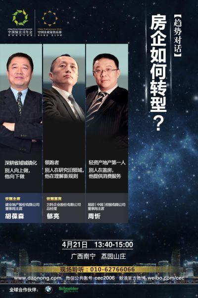 2014中国绿公司年会胡葆森将对话郁亮、周忻。