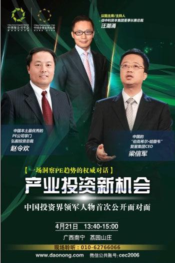 赵令欢与梁信军:最佳PE领军者的对话