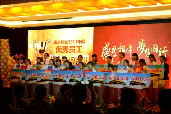 获奖员工的父母均获得北京六日游