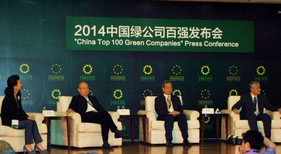 2014绿公司年会于4月20日在广西南宁开幕,会上发布了中国绿公司百强榜单。图片来源:新浪广西
