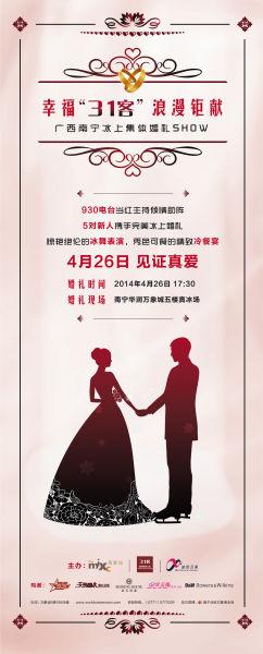 广西首届冰上集体婚礼将于26日亮相万象城