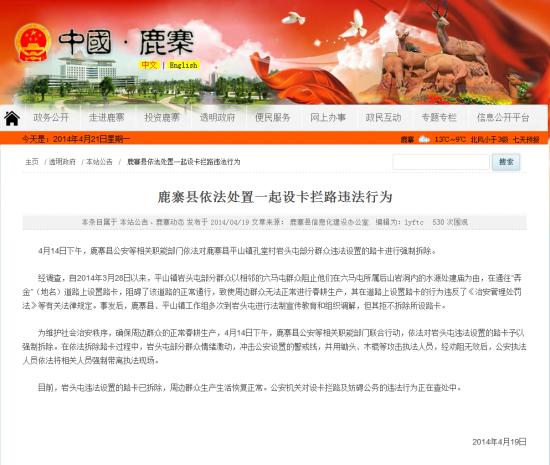 鹿寨县政府网网页截图。