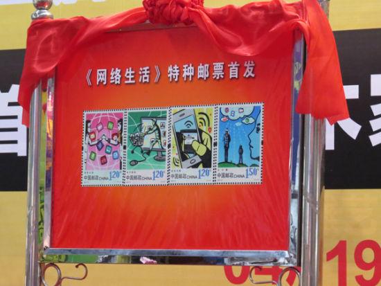 图2 《网络生活》邮票广西首发现场