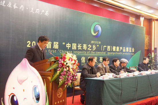 """2014首届""""中国长寿之乡""""(广西)健康产品博览会信息发布会"""