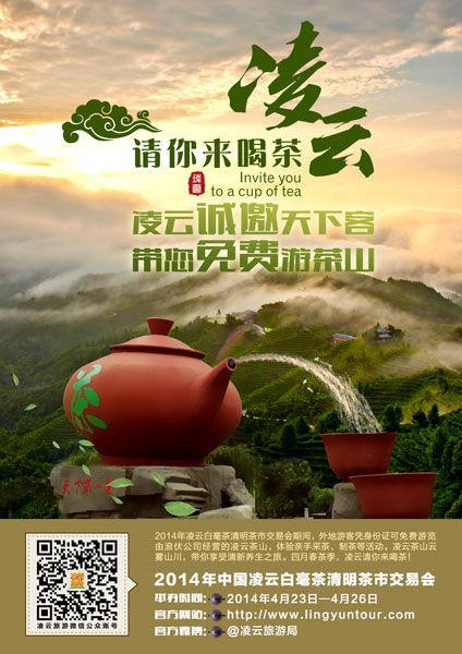 凌云将邀请各方好友,来这里品尝春天的第一杯茶