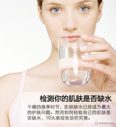检测肌肤是否缺水