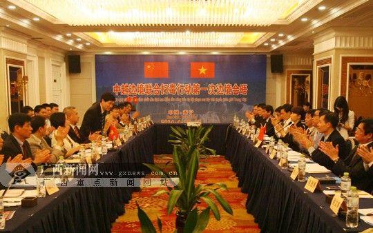中越边境联合扫毒行动第一次边境会晤在南宁举行。广西新闻网记者 潘晓明 摄