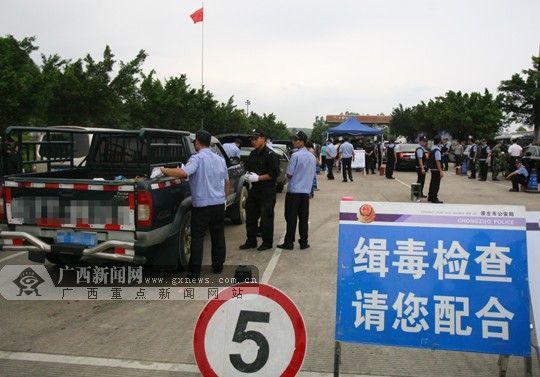 公安机关在南友高速公路扶绥服务区设置检查站,进行缉毒检查。广西新闻网记者 潘晓明 摄