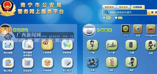 南宁市公安局警务网上服务平台。广西新闻网记者 潘晓明 摄