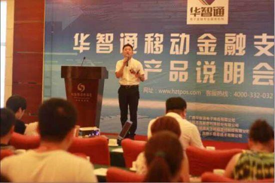 4月25日,华智通现代金融支付终端产品说明会在广西南宁举行