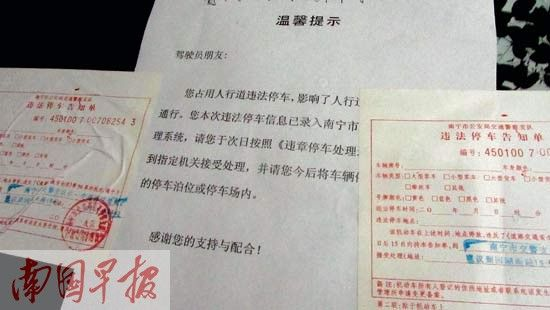 这是贴在蒋女士车上的罚单。记者 谢奎摄