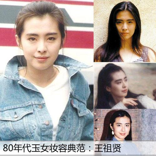 80年代玉女妆容典范:王祖贤