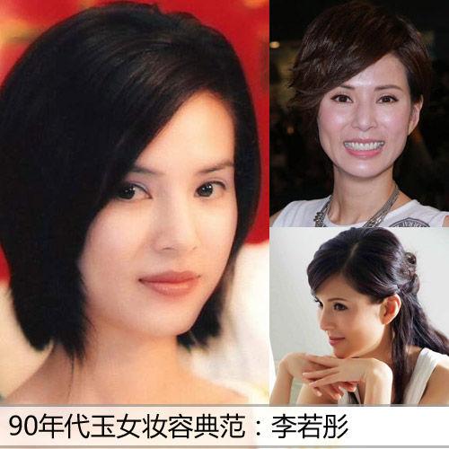 90年代玉女典范:李若彤