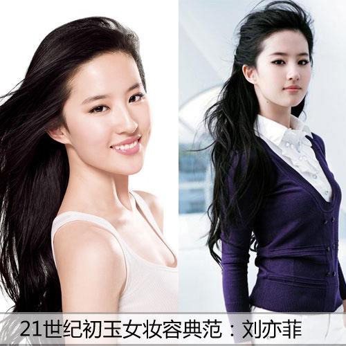 21世纪初玉女典范:刘亦菲