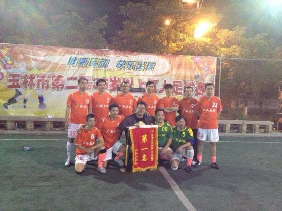 玉林市U35五人制足球赛冠军