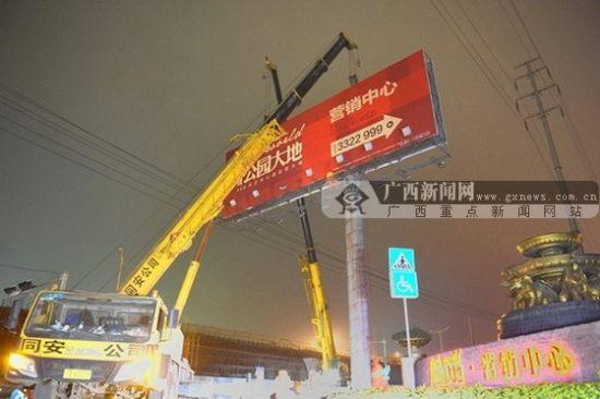南宁市城管支队依法拆除广告。广西新闻网通讯员 区翔恩 摄